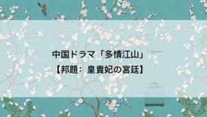 中国ドラマ「多情江山」【邦題:皇貴妃の宮廷】
