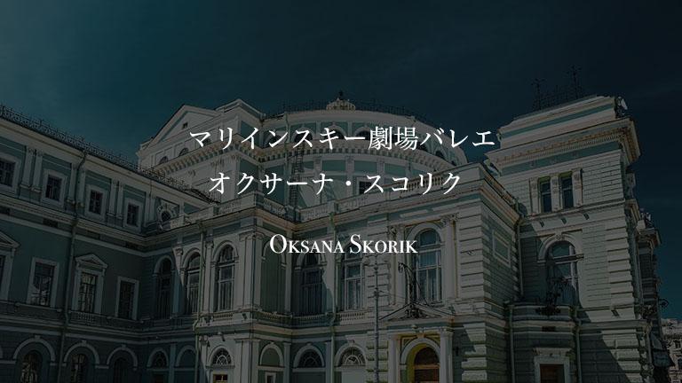 Oksana Skoryk/オクサーナ・スコリク(マリインスキー劇場バレエ団)