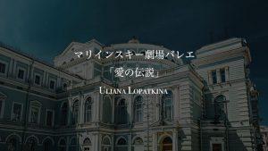 マリインスキーバレエ「愛の伝説」/ Lopatkina, Shapran, Ermakov, Smekalov
