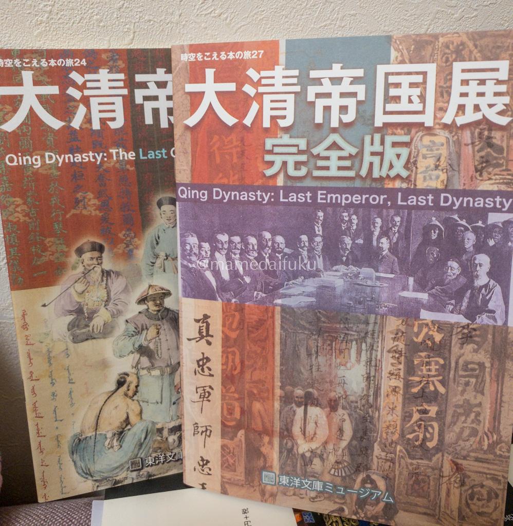 大清帝国展 完全版@東洋文庫に行ってきました