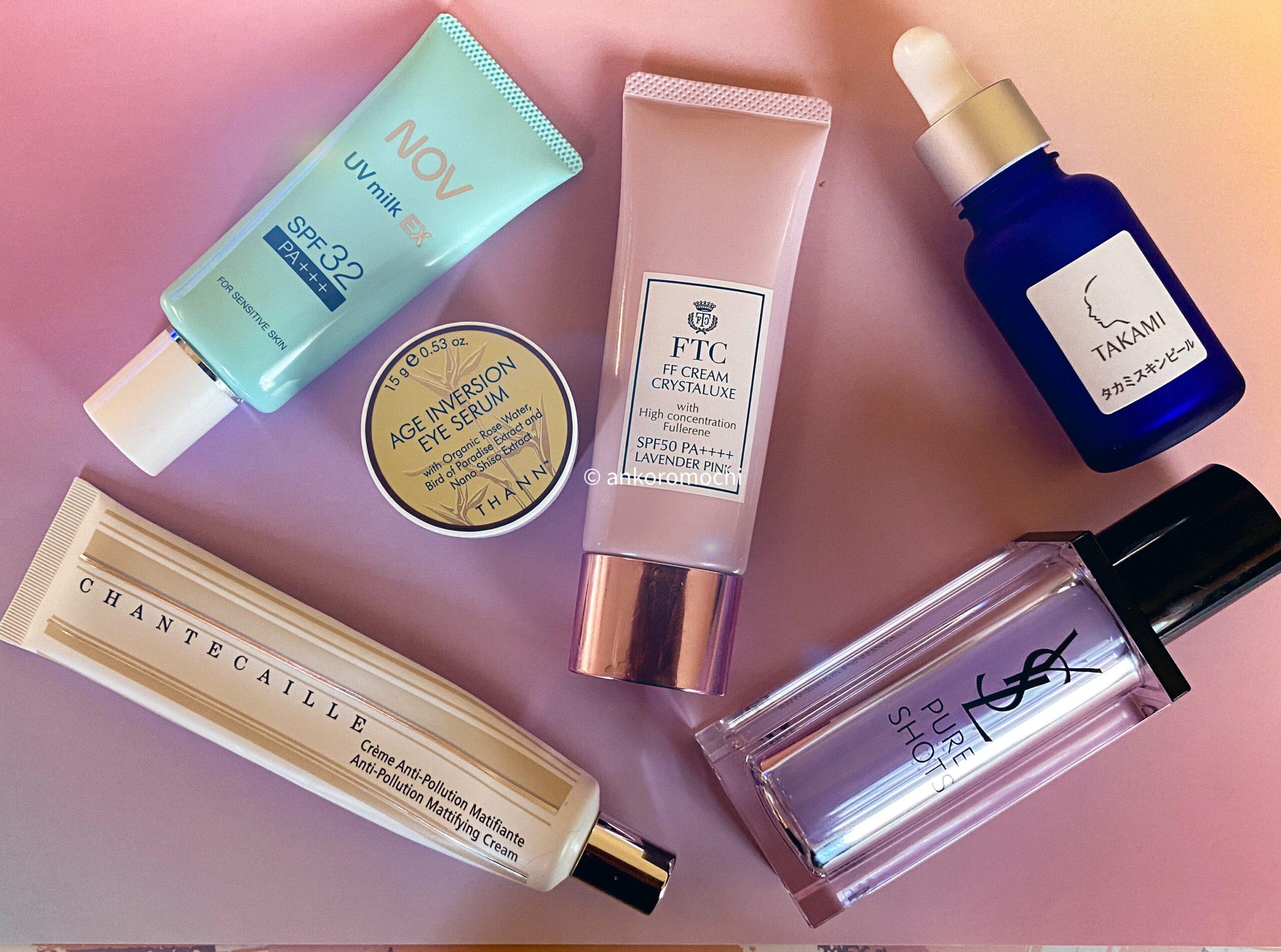 2020夏 基礎化粧品のルーティーン
