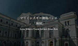 【WOWOW】マリインスキーバレエ「海賊」Alina Somova/Timur Askerov/Kimin Kim