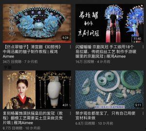 【YouTube】中国歴史ドラマ(如懿传,武媚娘传奇,扶摇)の小道具をDIY