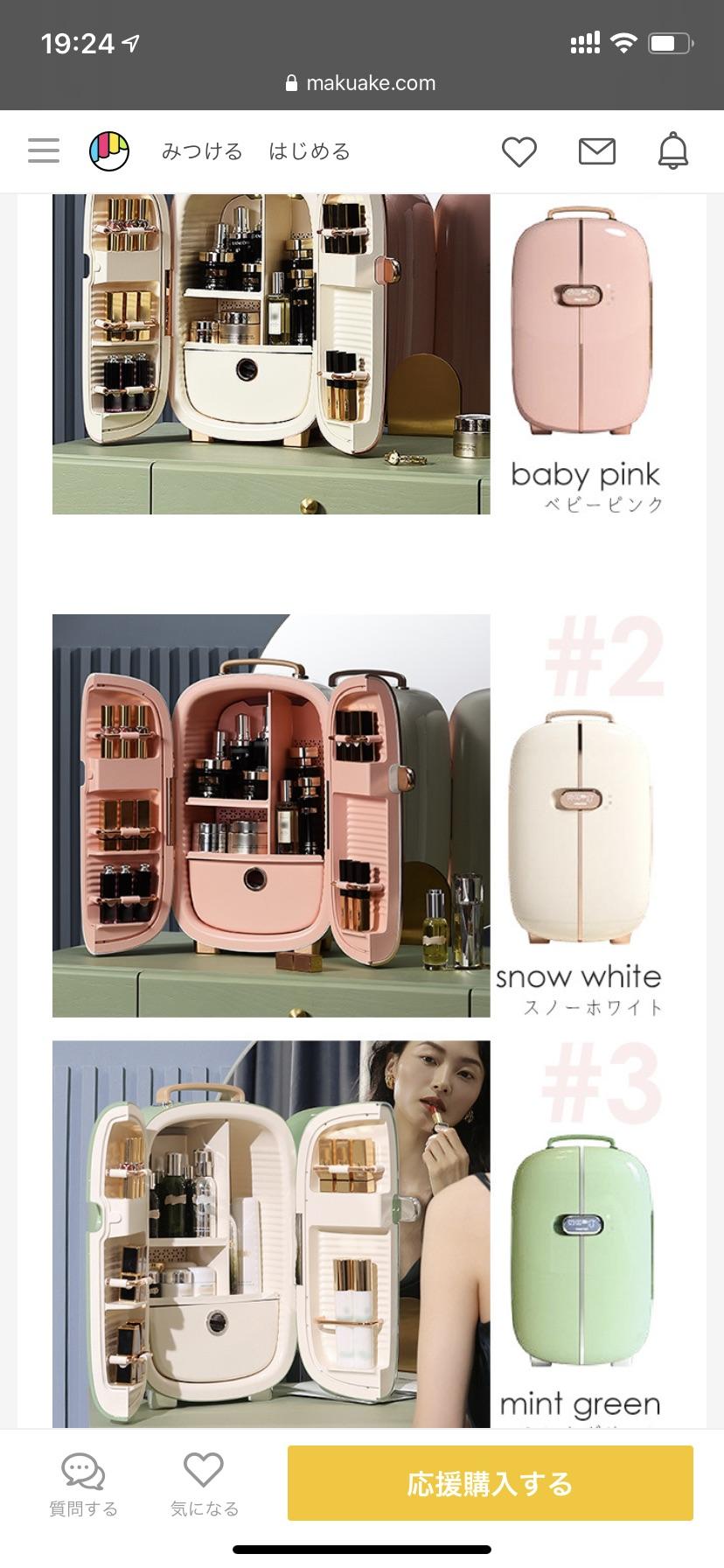 コスメの冷蔵庫をクラウドファウンディングで【PINKTOP】