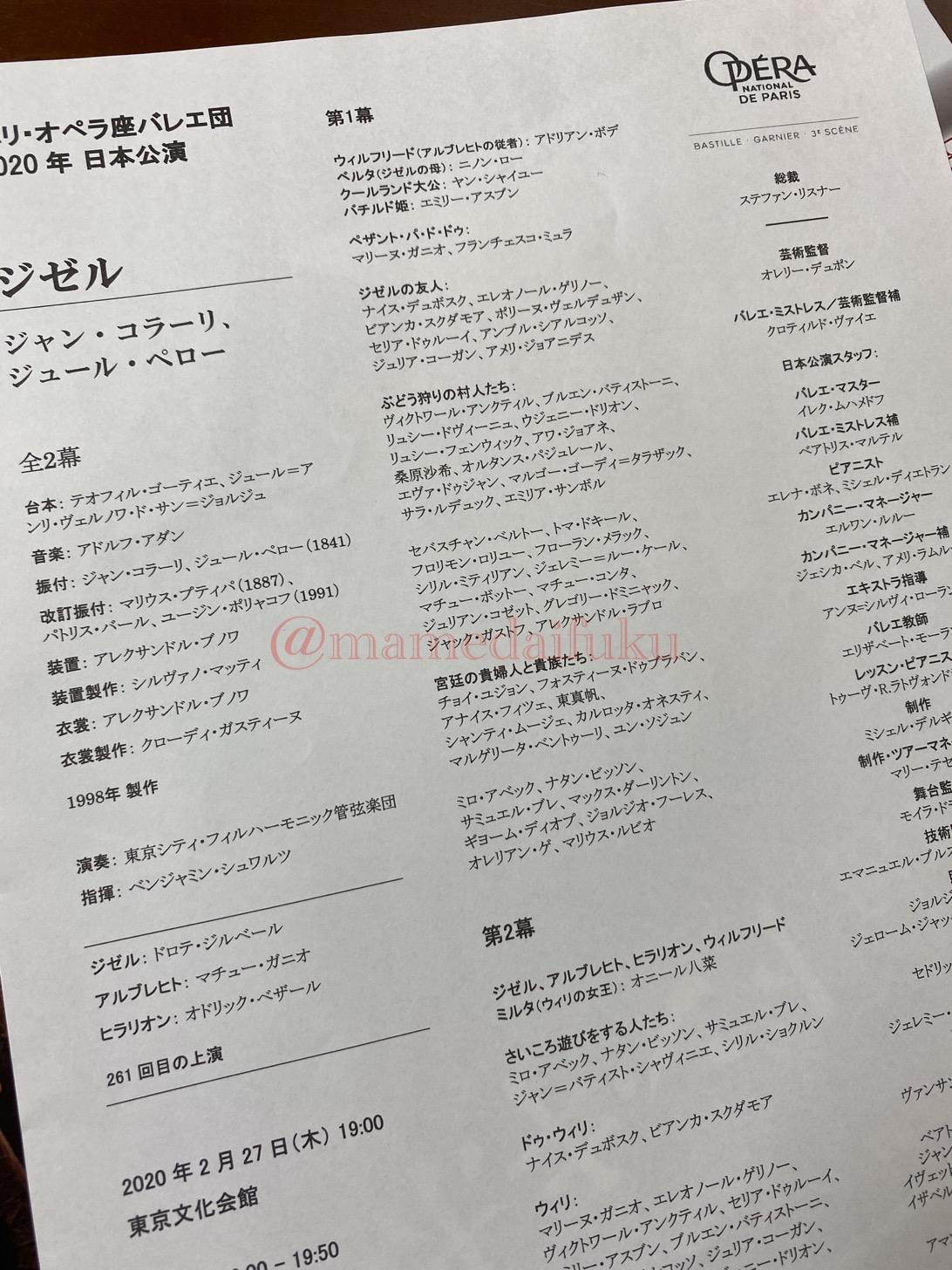 POB「ジゼル」ドロテ・ジルベール&マチュー・ガニオ&八菜オニール