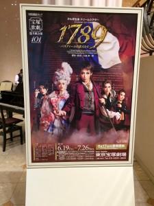 宝塚歌劇団 月組 1789 バスティーユの恋人たち