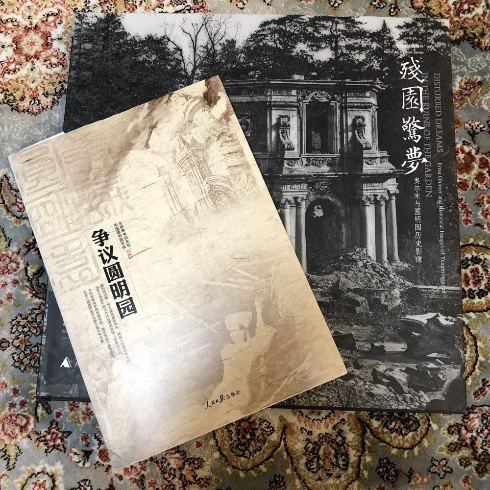 中国書籍「残园惊梦」「争议圆明园」