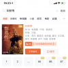 如懿传、腾讯APPでやっと見はじめました(2019.10.21)