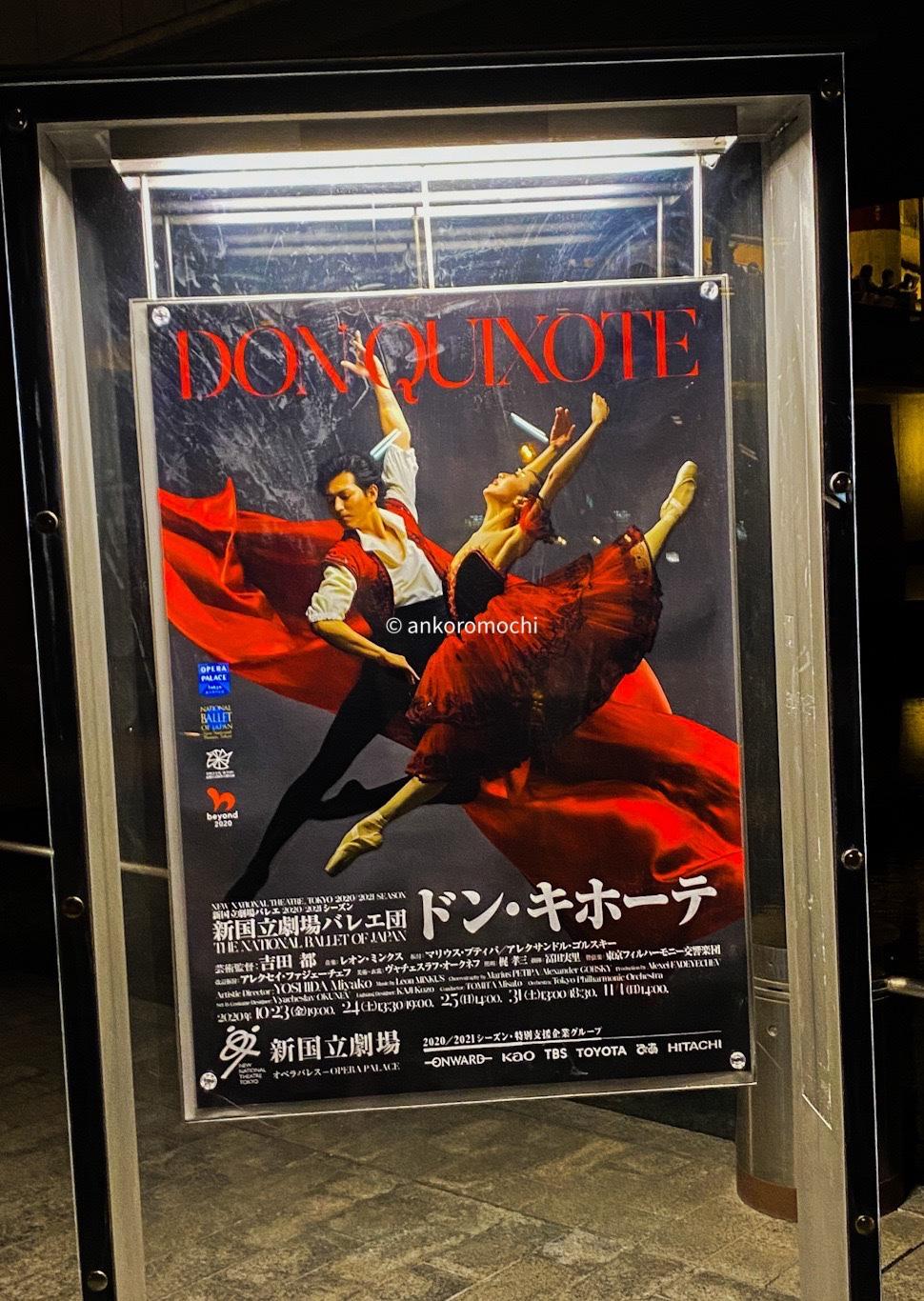 新国立劇場バレエ「ドン・キホーテ」