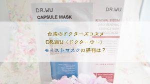台湾のドクターズコスメ DR.WU(ドクターウー)モイストマスクの評判は?