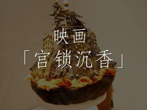 映画「宫锁沉香」 The Palace/周冬雨,陈晓