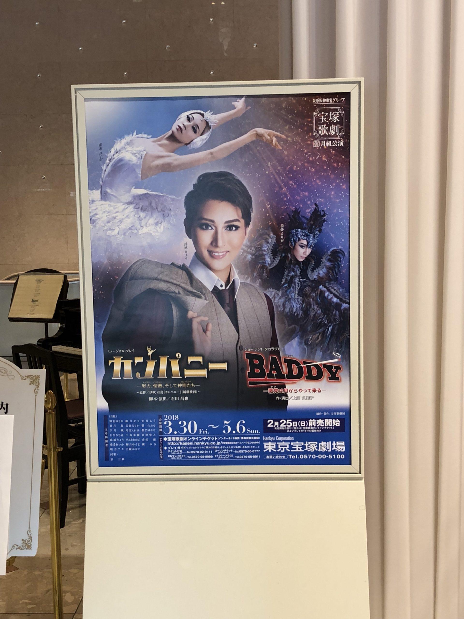 3/31 月組 カンパニー/BADDY
