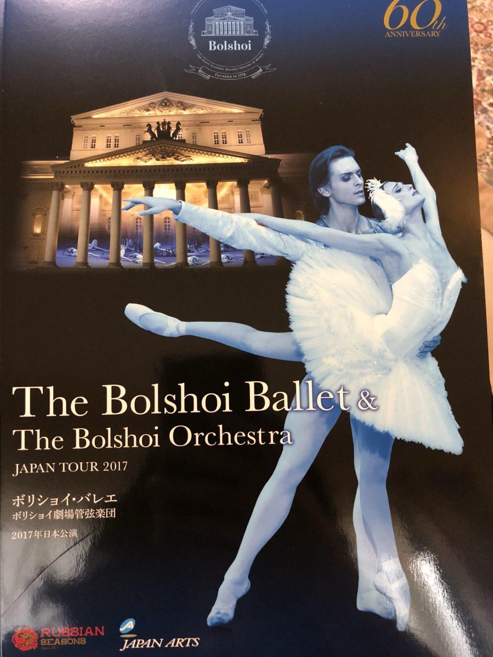 ボリショイバレエ サイン入りプログラム当たる