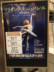 12/2 マリインスキー劇場バレエ 「マリインスキーのすべて」