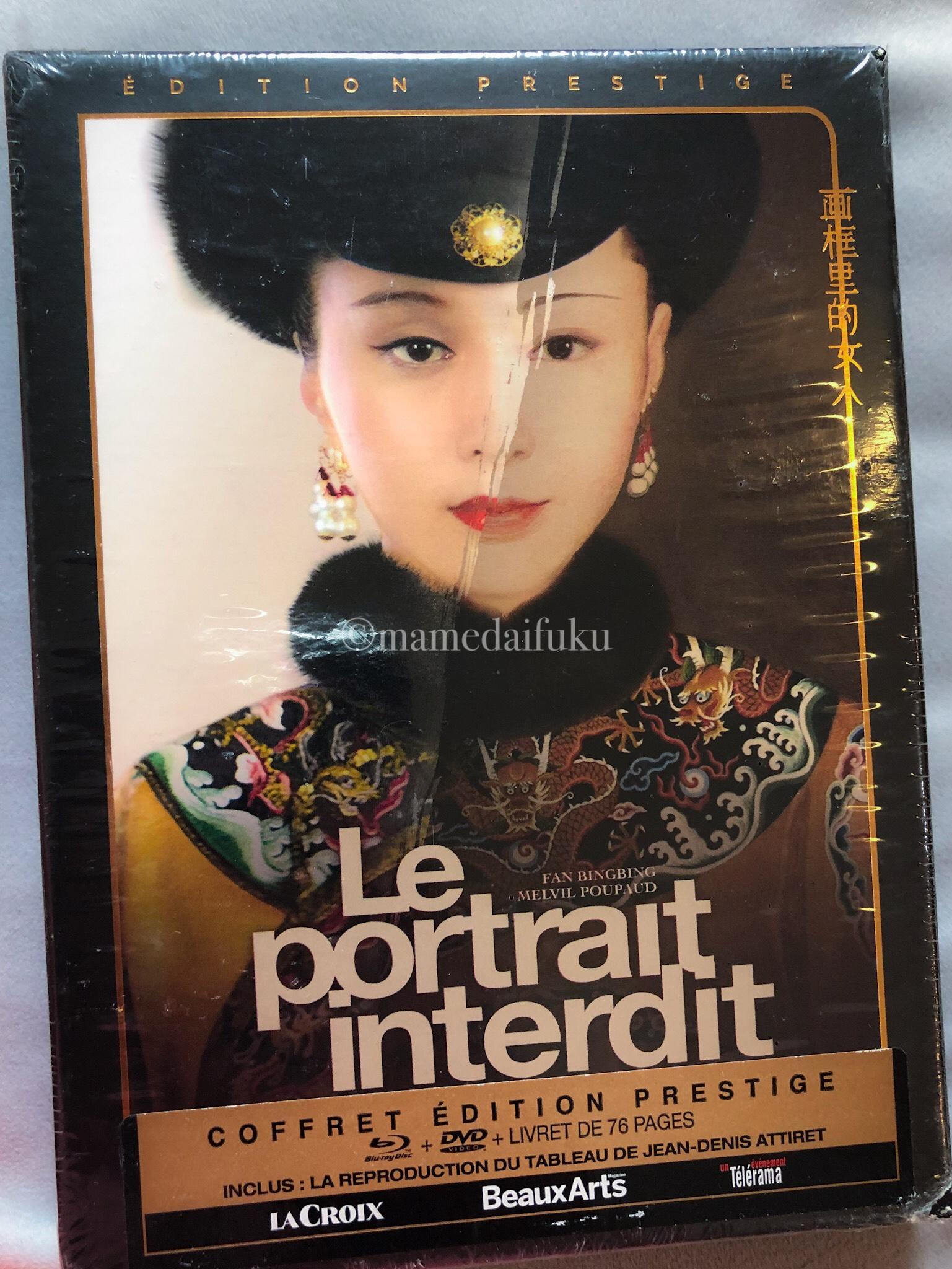 邦題「背徳と貴婦人」ー画框里的女人 Le portrait interdit