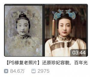 【PS了】清朝皇妃は誰に似てるのか?