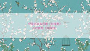 中国古典名作選《紅楼夢》/小戏骨版《红楼梦》